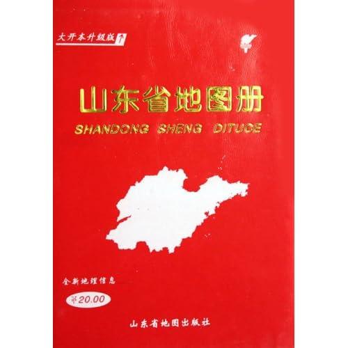 山东省地图册(大开本升级版)图片