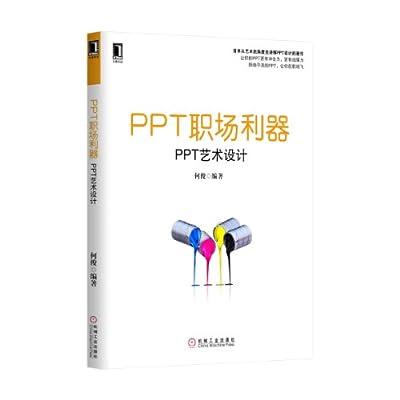 PPT职场利器·PPT艺术设计.pdf