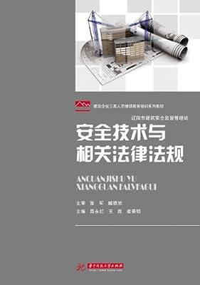 建筑企业三类人员继续教育培训系列教材:安全技术与相关法律法规.pdf