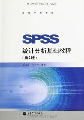 SPSS统计分析基础教程.pdf