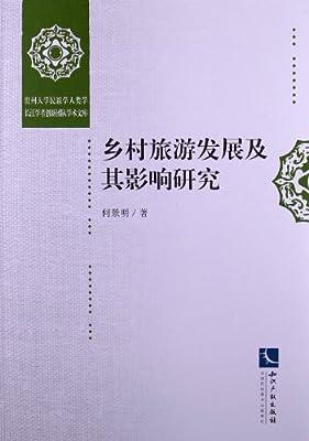 乡村旅游发展及其影响研究.pdf