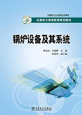 全国电力继续教育规划教材:锅炉设备及其系统.pdf