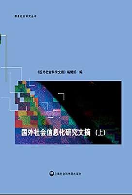 国外社会信息化研究文摘.pdf