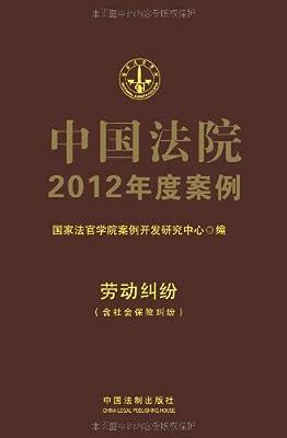 中国法院2012年度案例:劳动纠纷.pdf