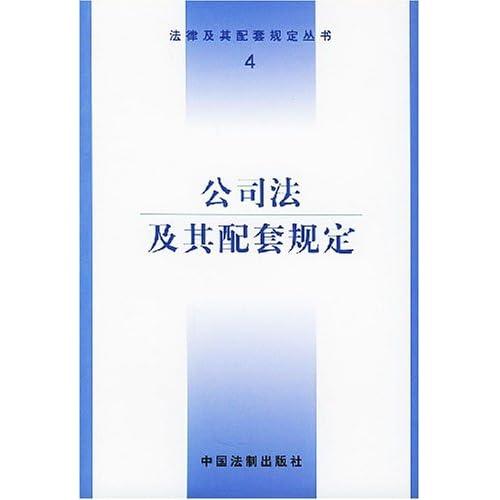 公司法及其配套规定/法律及其配套规定丛书