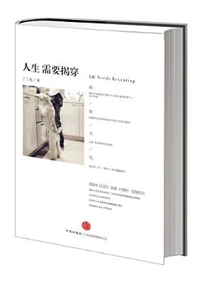 人生需要揭穿.pdf