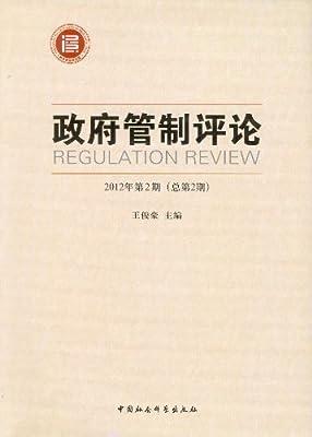 政府管制评论.pdf