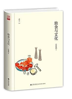 旅食与文化.pdf