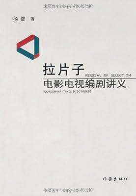 拉片子:电影电视编剧讲义.pdf