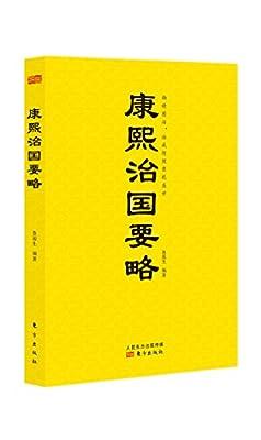 康熙治国要略.pdf