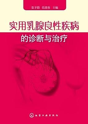 实用乳腺良性疾病的诊断与治疗.pdf