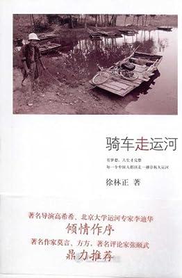 骑车走运河.pdf