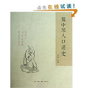 jd奥特曼_jd蜀中琴人口述史
