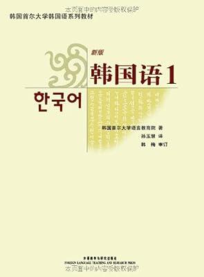 韩国首尔大学韩国语系列教材•新版韩国语1.pdf