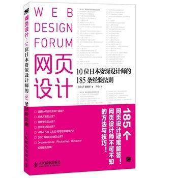 网页设计:10位日本资深设计师的185条经验法则.pdf