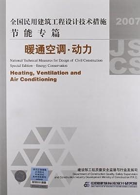 全国民用建筑工程设计技术措施•节能专篇:暖通空调•动力.pdf