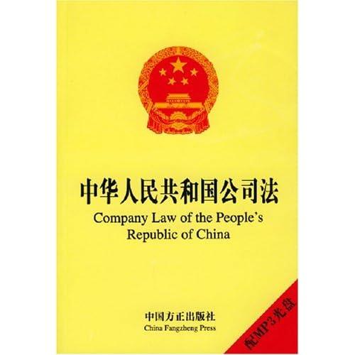 中华人民共和国公司法(英汉对照附光盘)