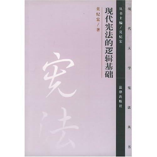 现代宪法的逻辑基础/现代大学宪法丛书