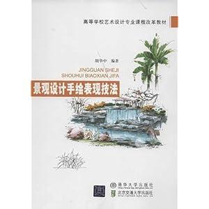《景观设计手绘表现技法》 胡华中【摘要 书评 试读】