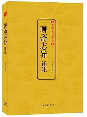 中国古典文化大系·第3辑:聊斋志异译注.pdf