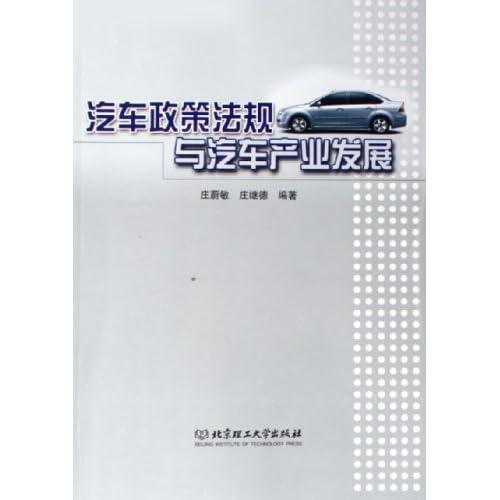 汽车政策法规与汽车产业发展