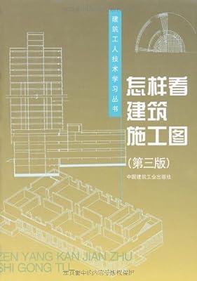 怎样看建筑施工图.pdf