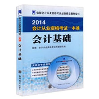 正版天一2014年会计从业资格考试一本通会计基础 赠学习卡和光盘.pdf