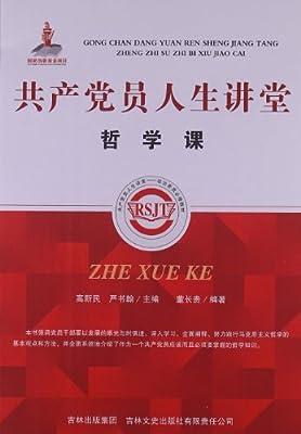 共产党员人生讲堂:哲学课.pdf