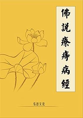 佛说疗痔病经 注音版.pdf