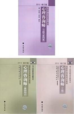 最新版2012三级心理咨询师考试书基础+教材+辅导全套3本.pdf