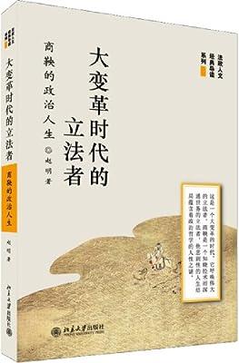 大变革时代的立法者:商鞅的政治人生.pdf