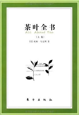 茶叶全书.pdf
