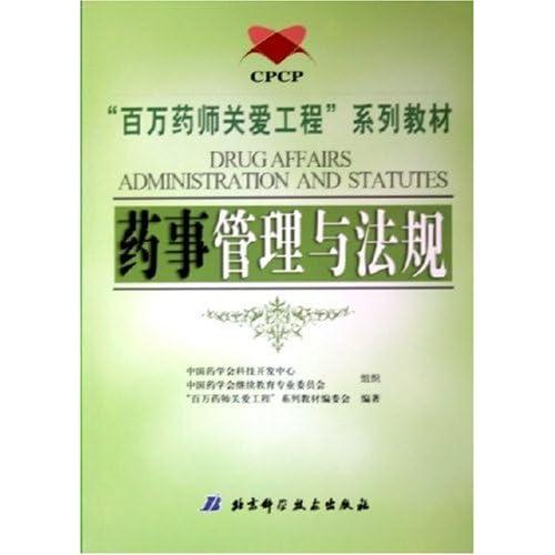药事管理与法规(百万药师关爱工程系列教材)