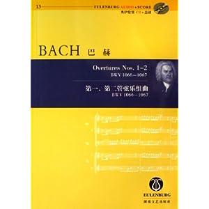 巴赫第一第二管弦乐组曲 BWV1066 1067 附光盘
