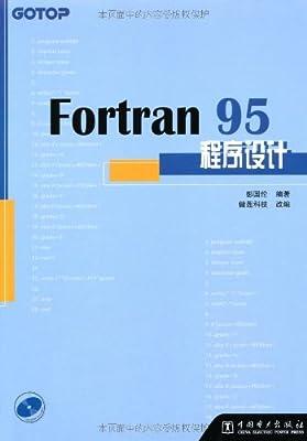 Fortran95程序设计.pdf