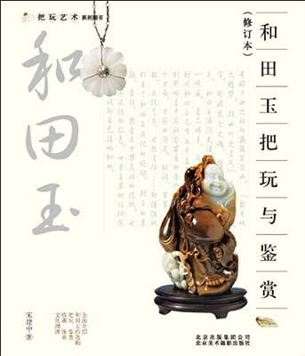 把玩艺术系列:和田玉把玩与鉴赏.pdf