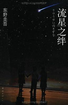 流星之绊:东野圭吾作品10.pdf