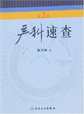 产科速查.pdf