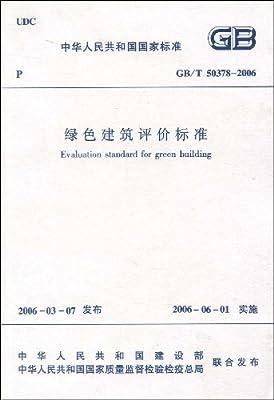 GB/T绿色建筑评价标准.pdf
