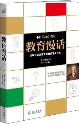 教育漫话.pdf