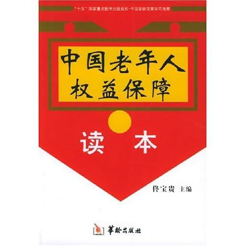 中国老年人权益保障读本
