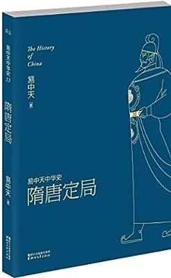 隋唐定局.pdf
