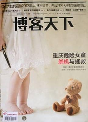 博客天下 2014年1月第1期总148期 重庆危险女童杀机与拯救.pdf