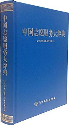 中国志愿服务大辞典.pdf