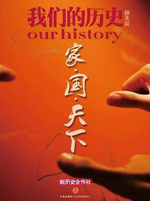 我们的历史撷英版:家·国·天下.pdf
