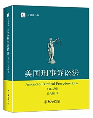 美国刑事诉讼法.pdf