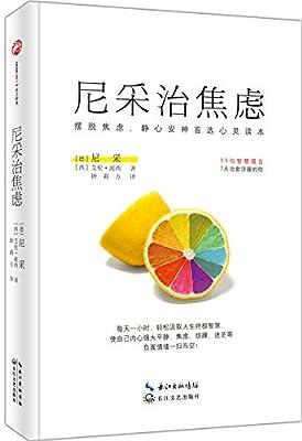 尼采治焦虑.pdf