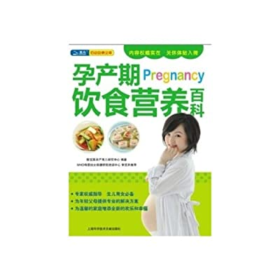 孕产期饮食营养百科.pdf