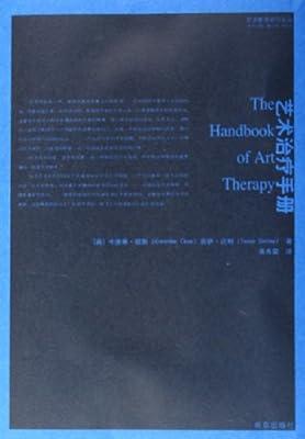 艺术治疗手册.pdf