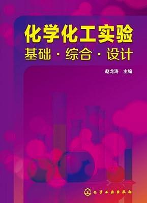 化学化工实验:基础•综合•设计.pdf